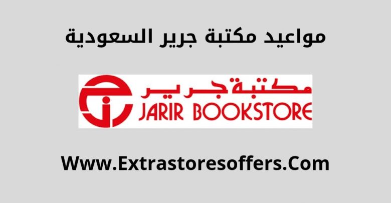 متى تفتح مكتبة جرير كافة فى فروع المملكة المدونة Extrastoresoffers