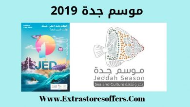 Photo of موسم جدة 2019 تقرير عن اهم الفعاليات
