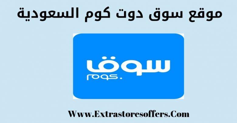 fc3a8d252 موقع سوق دوت كوم السعودية كيفية الشراء وطرق الدفع - extrastoresoffers