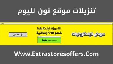 Photo of موقع نون للتسوق تنزيلات خصومات تصل الى 50%