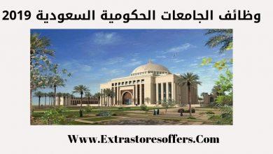 وظائف الجامعات الحكومية السعودية 2019