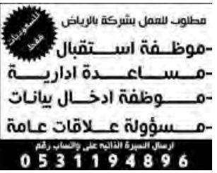 وظائف لسعوديين