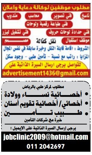 وظائف السعودية بالمدن بالرياض