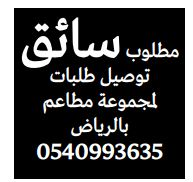 وظائف السعودية بالمدن سائق