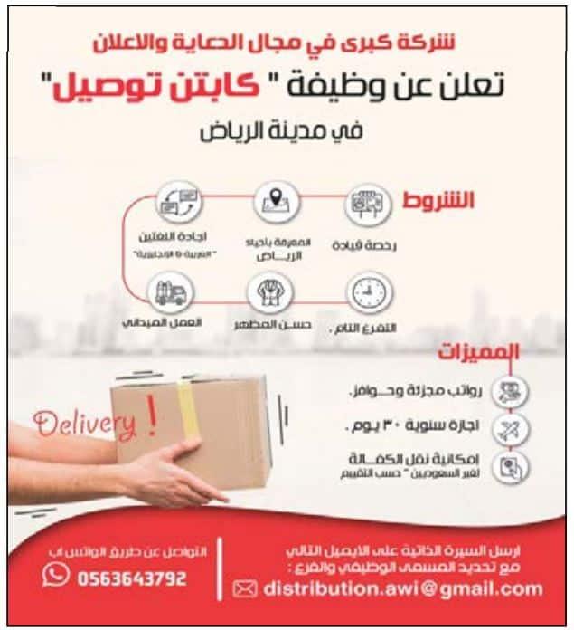 وظائف السعودية بالمدن شركة كبري