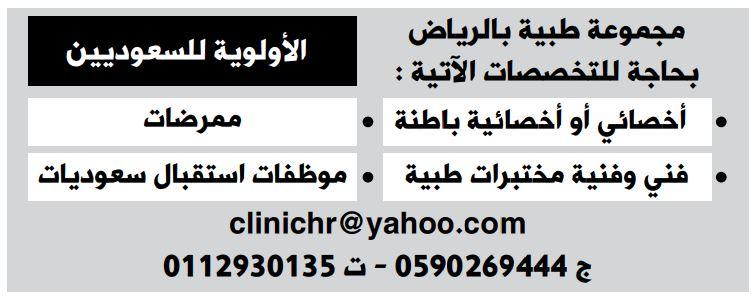 وظائف مجموعة طبية