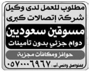 وظائف مسوقين سعوديين