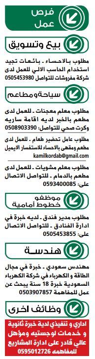 وظائف السعودية بالمدن وظائف بالرياض