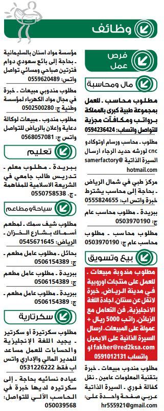 وظائف السعودية بالمدن وظائف