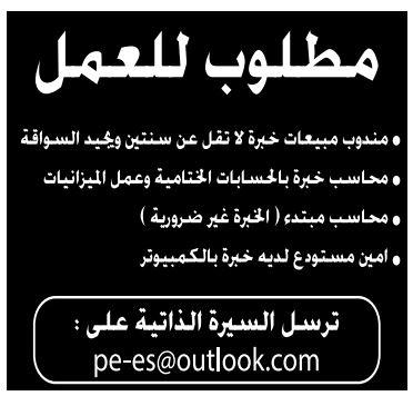 b5db64079 وظائف الوسيلة الدمام للمقمين والسعوديين وظائف السعودية ...