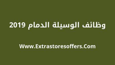 Photo of وظائف الوسيلة الدمام للمقمين والسعوديين