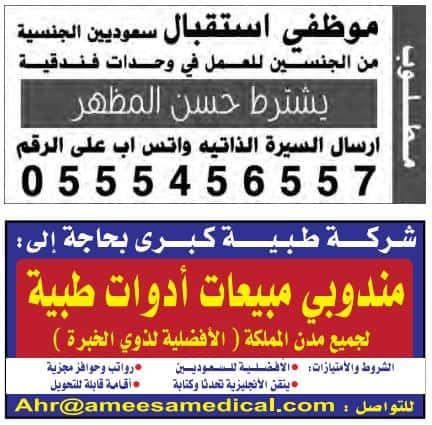 وظائف الوسيلة المدينة المنورة للمقمين والسعوديين