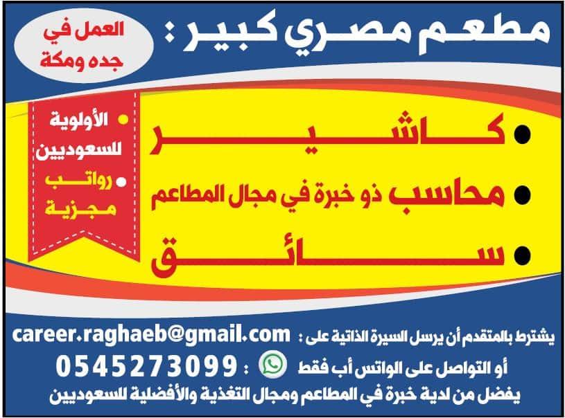 وظائف الوسيلة عسير كاشير ومحاسب وسائق لمطعم مصري