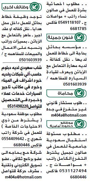 وظائف جريدة الوسيلة اليوم بالسعوديه فرص عمل