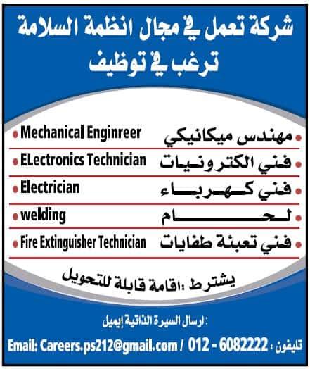 وظائف جدة بجريدة الوسيلة السعوديه