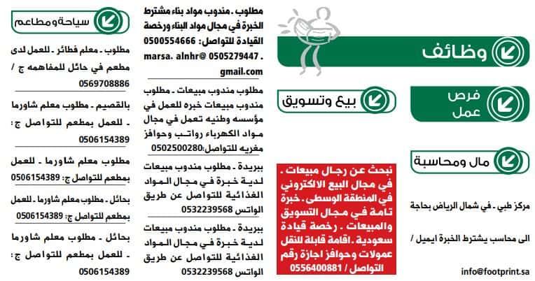 وظائف شاغرة بمدينة الرياض