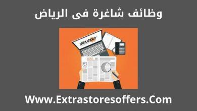 Photo of وظائف شاغرة في الرياض للمقمين والسعوديين