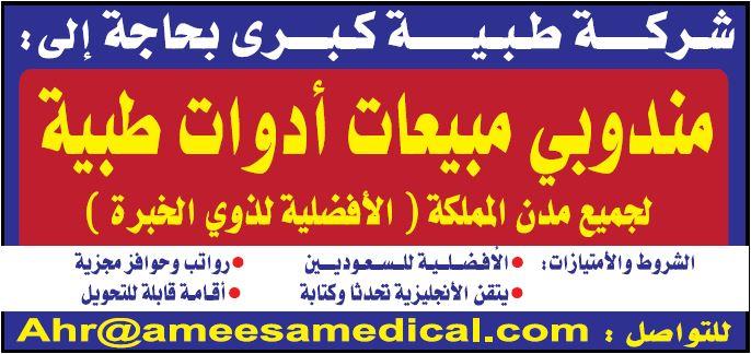 مندوبين مبيعات ادوات طبية