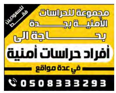 وظائف افراد امن سعوديين