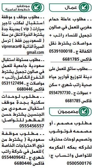 وظائف الرياض وجدة اليوم عمال ومصممون