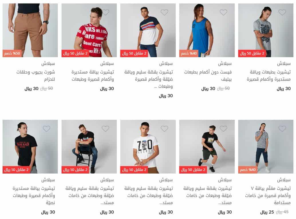centerpoint sale ملابس رجالية