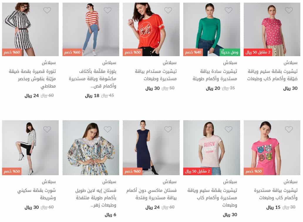 centerpoint sale ملابس نسائية