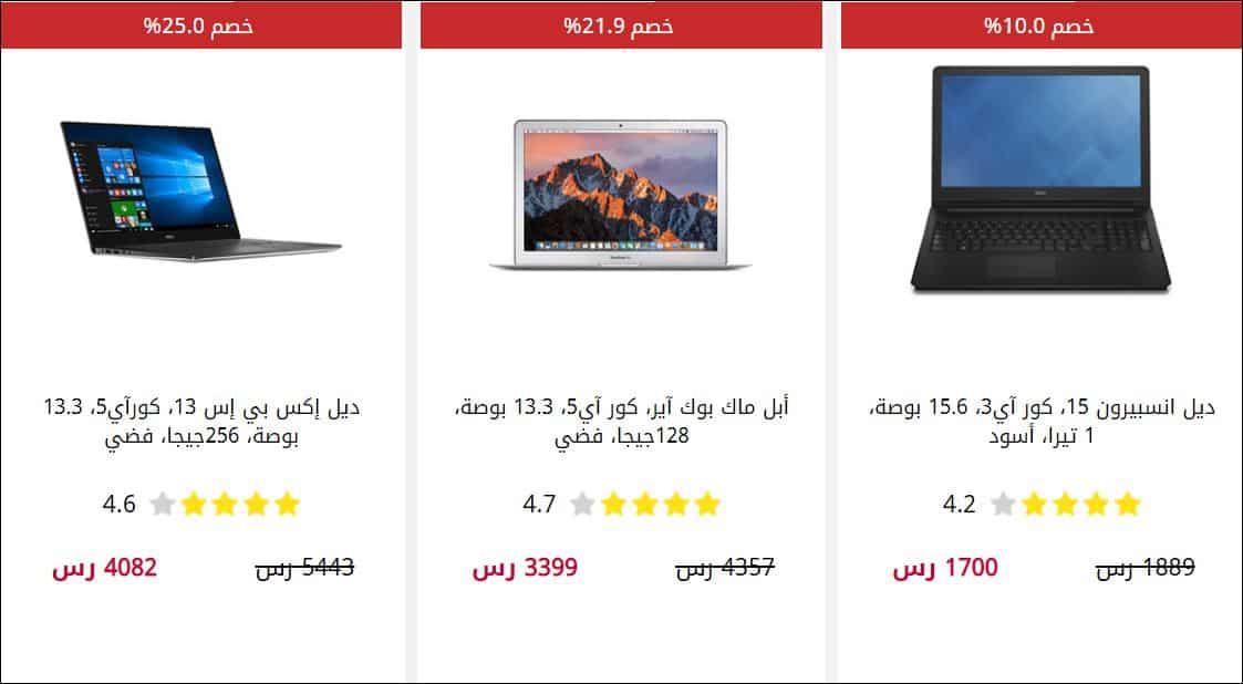 extra offers اجهزة اللابتوب