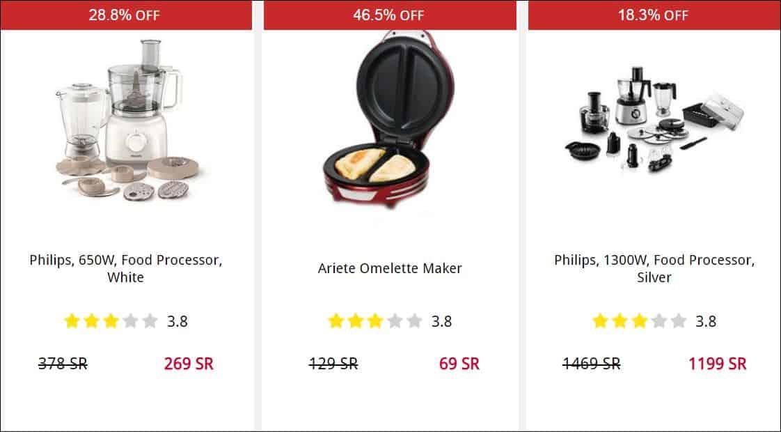 extra offers اجهزة المطبخ الصغيرة