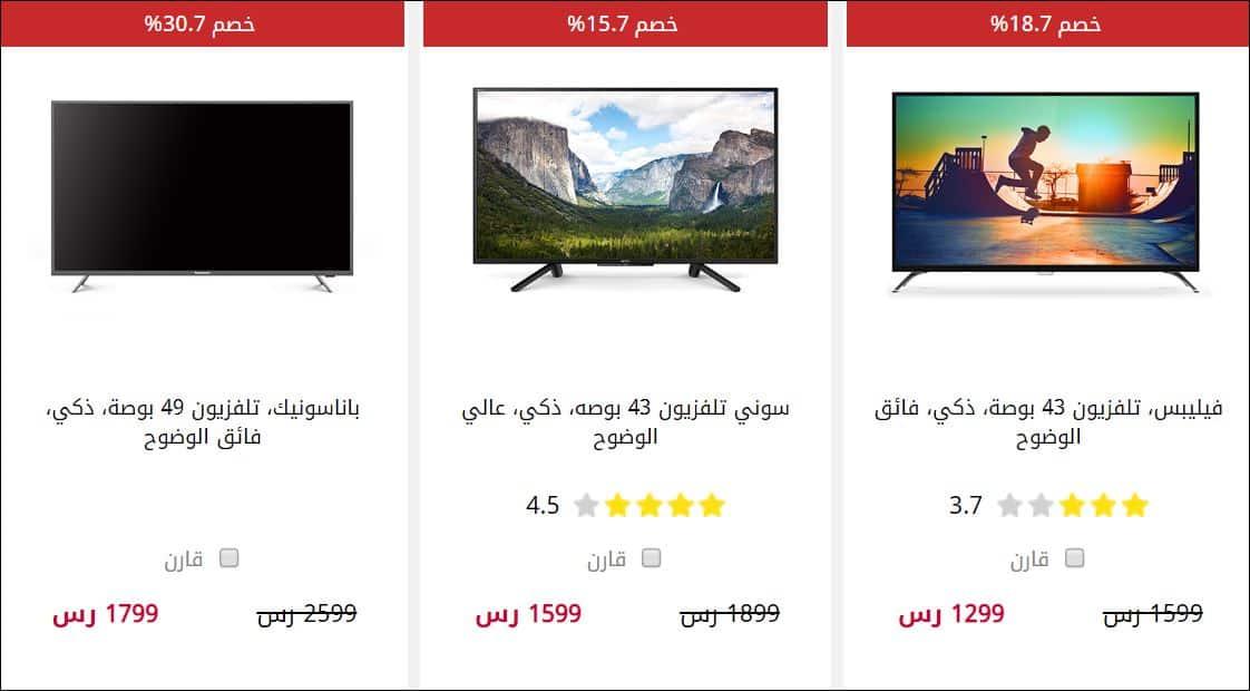 extra offers الشاشات