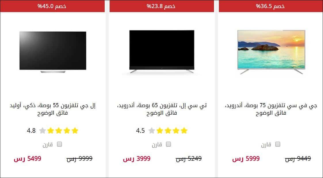extra offers شاشات التليفزيون
