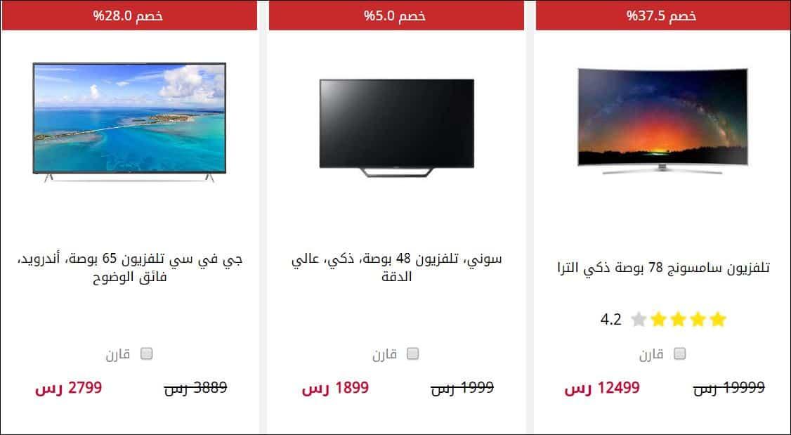 extra offers شاشات