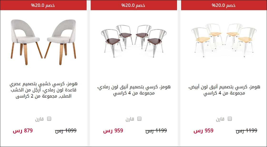 extra offers كراسي