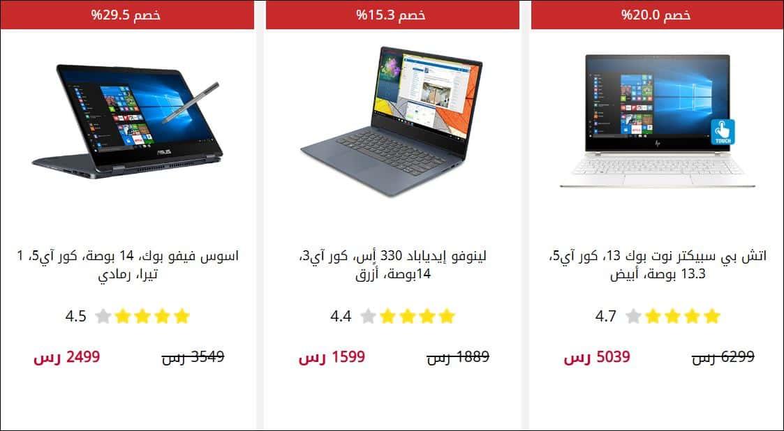extra offers لابتوبات متنوعة