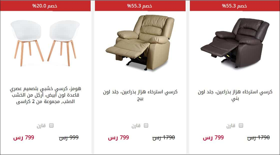 extra offers مقاعد