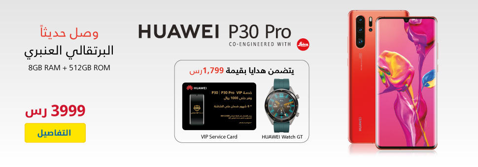 extra offers هواوى بي 30 برو