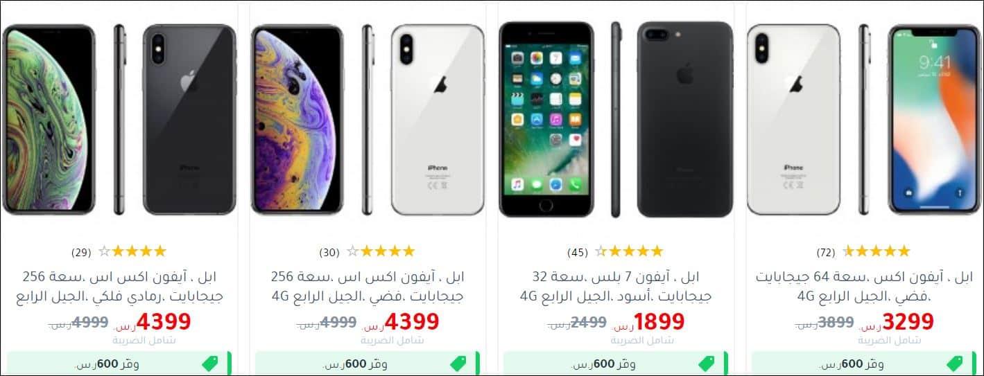 jarir mobile offers ابل