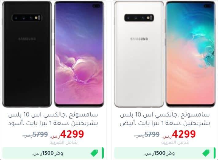 jarir mobile offers سامسونج اس 10 بلس سعة 1 تيرابايت