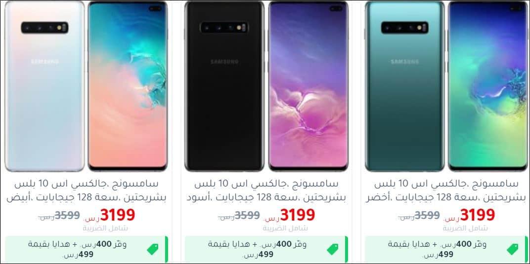 jarir mobile offers سامسونج اس 10 بلس سعة 128