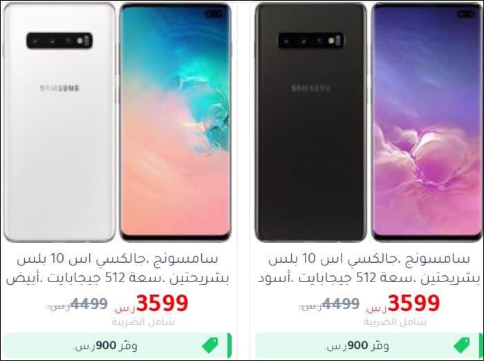 jarir mobile offers سامسونج اس 10 بلس 512