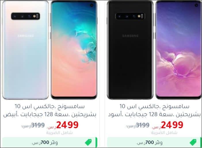 jarir mobile offers سامسونج جالكسي اس 10 سعة 128 جيجابايت