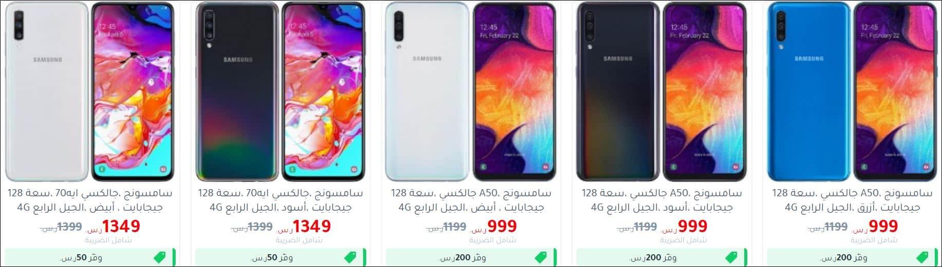 jarir mobile offers سامسونج جالكسي ايه 50 و ايه 7