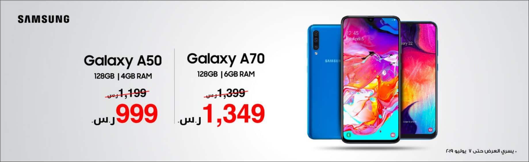 jarir mobile offers سامسونج A 50 , A7