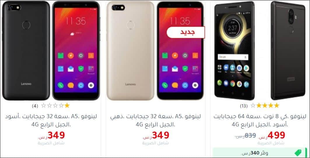 jarir mobile offers لينوفو