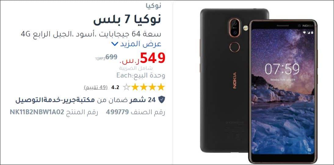 jarir mobile offers نوكيا 7 بلس