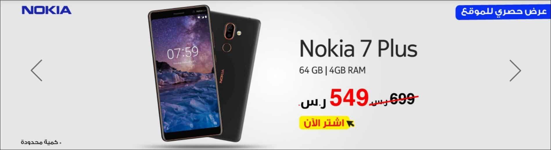 jarir mobile offers نوكيا