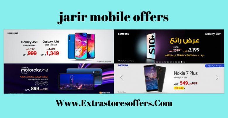 jarir mobile offers