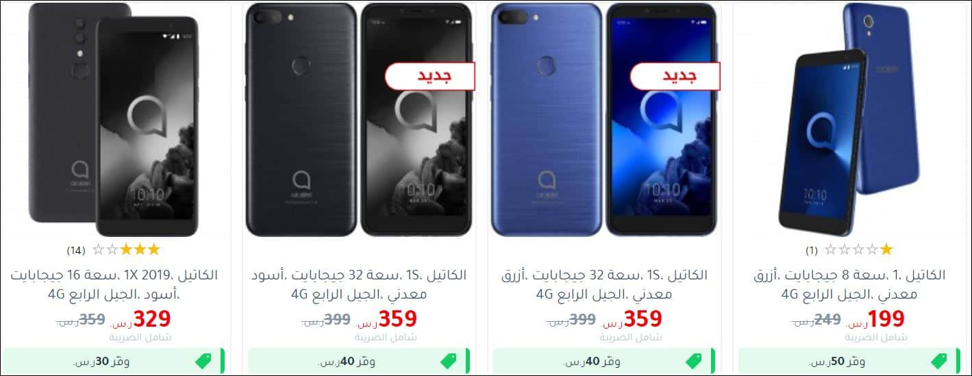 jarir smartphones جوالات الكاتيل