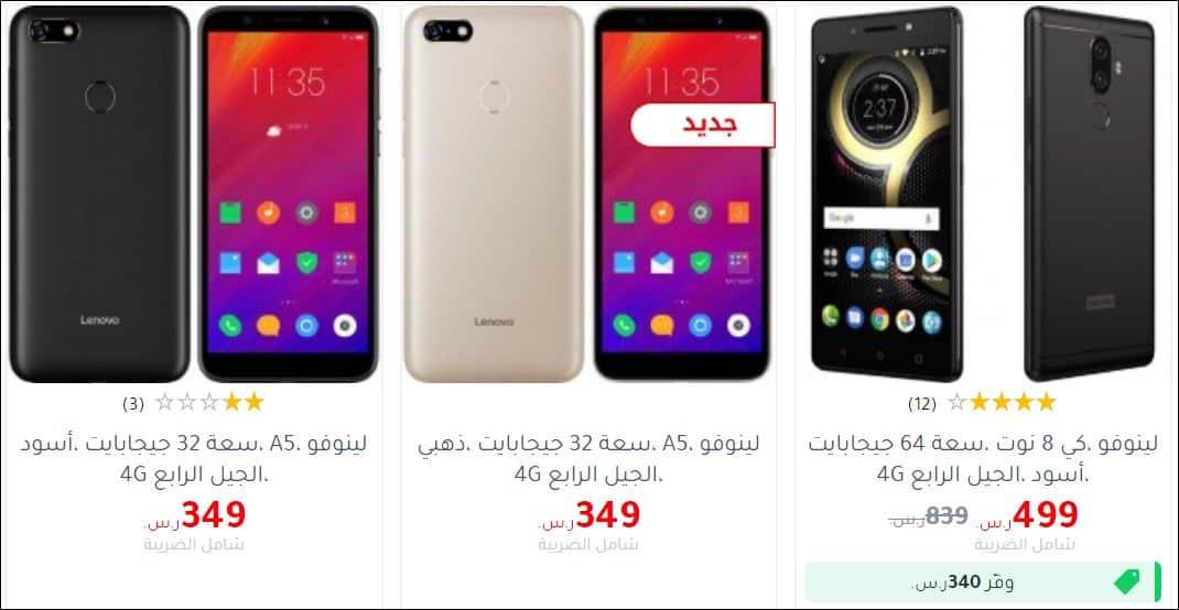 jarir smartphones جوالات لينوفو