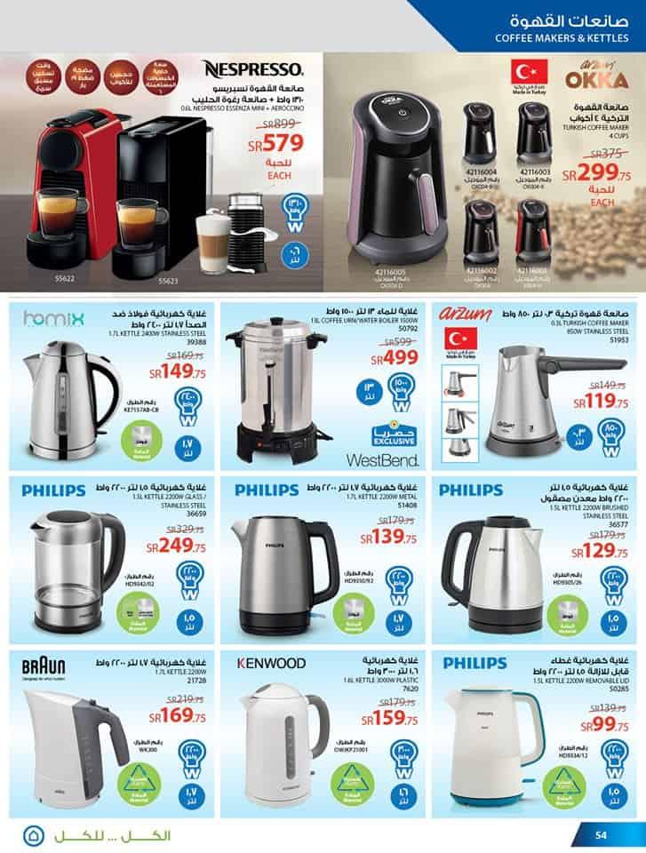 صانعات القهوة