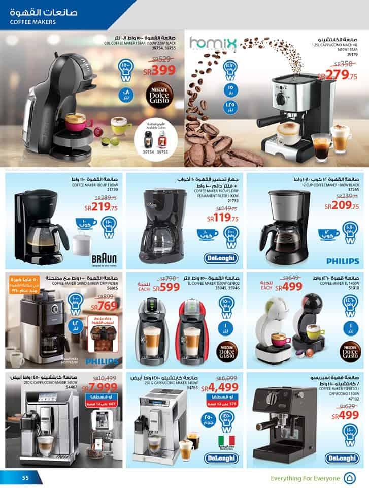 صانعات قهوة